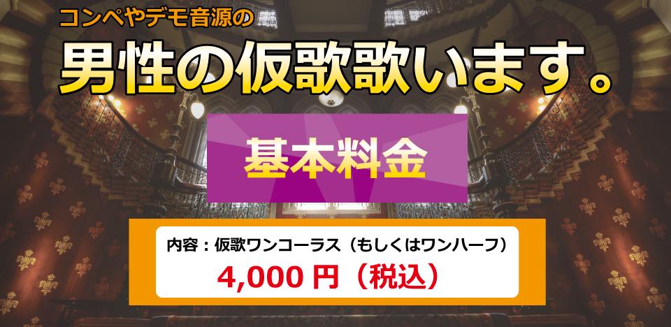 仮歌歌います。基本料金4,000円