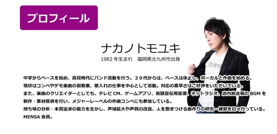 ナカノトモユキ プロフィール。