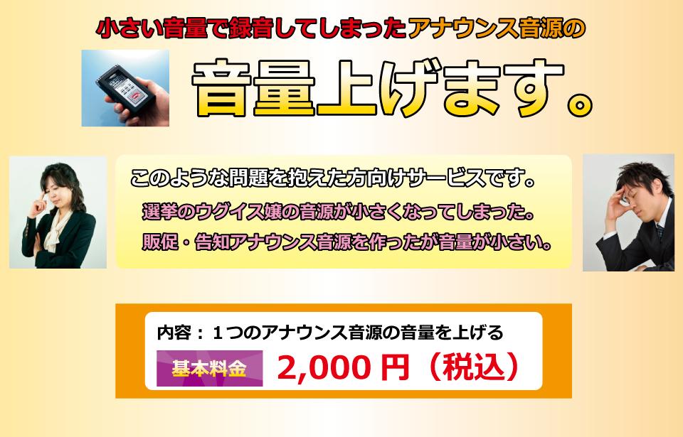 音量上げます。基本料金2,000円